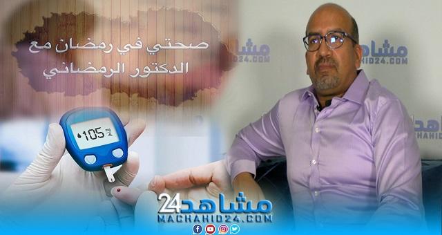 بالفيديو.. صحتي في رمضان مع الدكتور الرمضاني (16): مرضى السكري وصيام رمضان