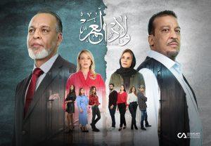 مسلسل ولاد العم، اللبنانية يارا