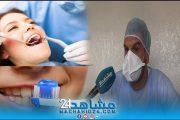 بالفيديو.. كيف نعتني بصحة الفم والأسنان خلال شهر رمضان؟