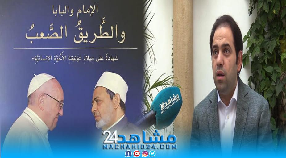 بالفيديو.. أمين عام لجنة الأخوة الإنسانية لمشاهد24: المغرب أرض للتعايش
