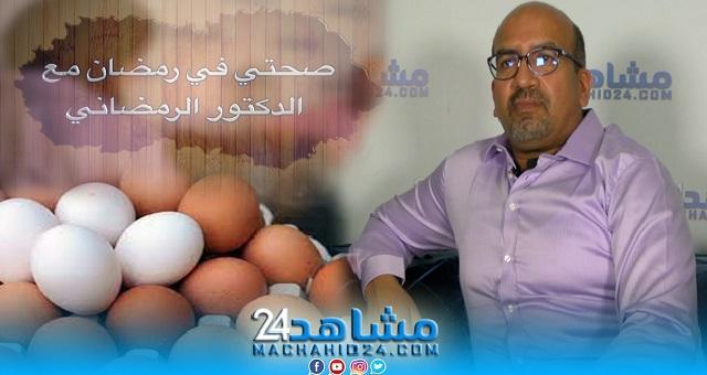 بالفيديو.. صحتي في رمضان مع الدكتور الرمضاني (25): فوائد وأضرار البيض