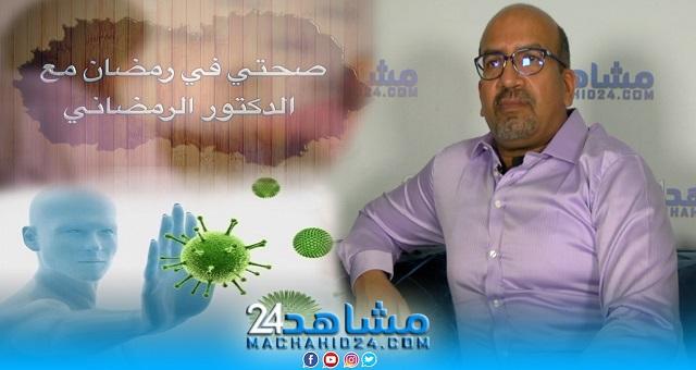 بالفيديو.. صحتي في رمضان مع الدكتور الرمضاني (21): كورونا وتقوية المناعة في رمضان