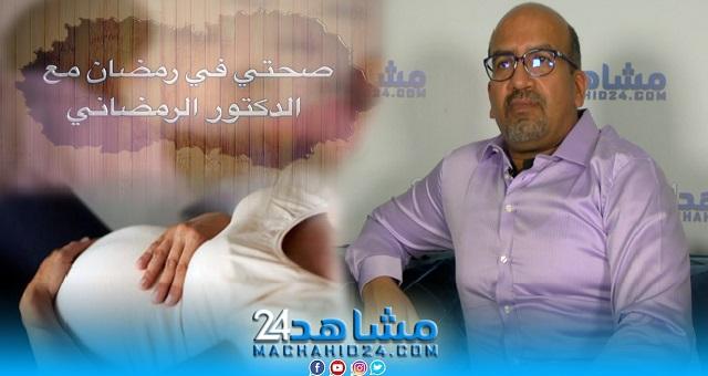 بالفيديو.. صحتي في رمضان مع الدكتور الرمضاني (18): تأثير الصيام على المرأة الحامل والجنين