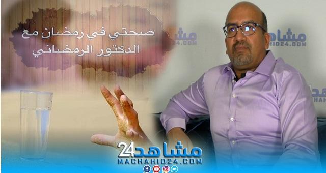 بالفيديو.. صحتي في رمضان مع الدكتور الرمضاني (19): نصائح لتجنب العطش