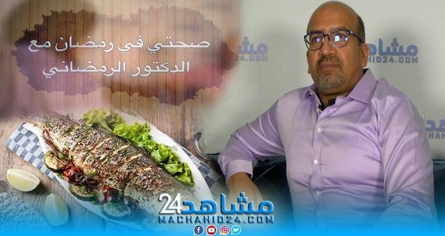 بالفيديو.. صحتي في رمضان مع الدكتور الرمضاني (22): فوائد السمك وأصح طريقة لطهيه