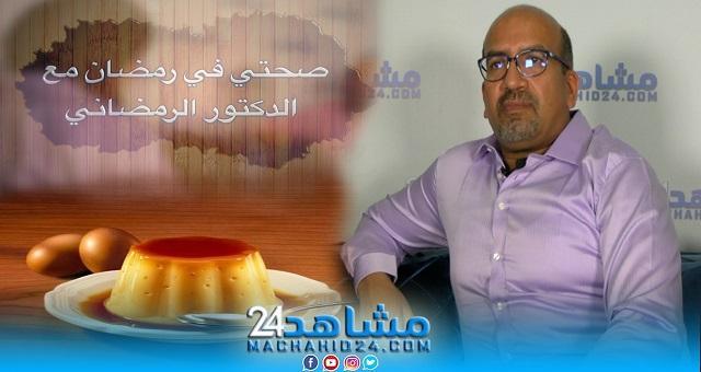 بالفيديو.. صحتي في رمضان مع الدكتور الرمضاني (26): هل