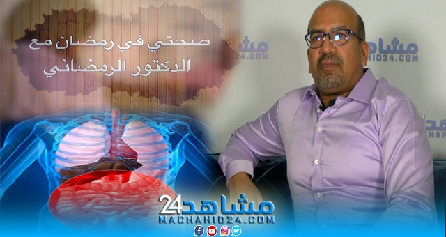 بالفيديو.. صحتي في رمضان مع الدكتور الرمضاني (27): مشاكل الهضم والإمساك وطرق التخلص منها
