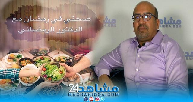بالفيديو.. صحتي في رمضان مع الدكتور الرمضاني (30): كيفية الرجوع لتغذية صحية ما بعد رمضان