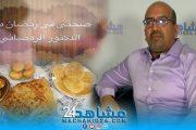 بالفيديو.. صحتي في رمضان مع الدكتور الرمضاني (28): فوائد وأضرار المعجنات