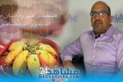 بالفيديو.. صحتي في رمضان مع الدكتور الرمضاني (29): فوائد الطاجين بالخضر