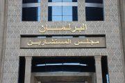 مجلس المستشارين يصادق على تصفية معاشات أعضائه