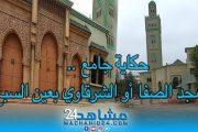 حكاية جامع (16).. مسجد الصفا أو الشرقاوي بعين السبع