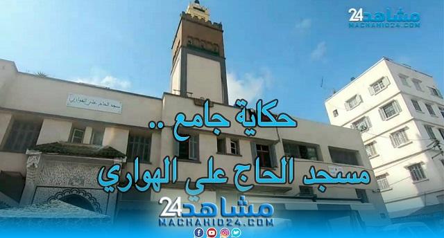 حكاية جامع (13).. مسجد الحاج علي الهواري