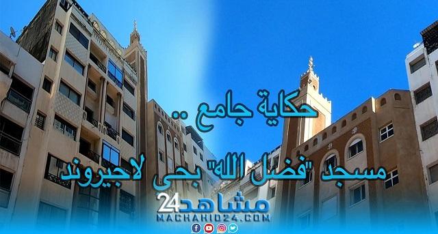 حكاية جامع (14).. مسجد