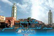 حكاية جامع (15).. مسجد أفغانستان بالحي الحسني