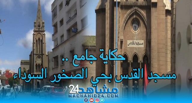 حكاية جامع (12).. مسجد القدس بحي الصخور السوداء