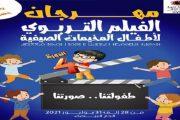 في دورته الرابعة.. البيضاء تحتضن مهرجان الفيلم التربوي لأطفال المخيمات الصيفية