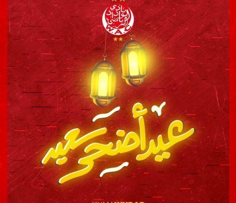 أندية وطنية ودولية تهنئ المسلمين بحلول عيد الأضحى