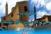حكاية جامع (17).. مسجد مولاي ادريس الأول بالبيضاء