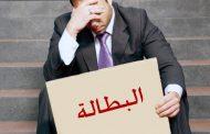 مندوبية التخطيط تسجل ارتفاع معدل البطالة في المغرب