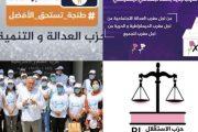 الأحزاب المغربية تخوض حملة رقمية ساخنة لانتخابات الثامن شتنبر