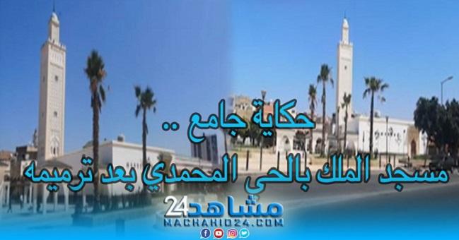 حكاية جامع (21).. مسجد الملك بالحي المحمدي بعد ترميمه