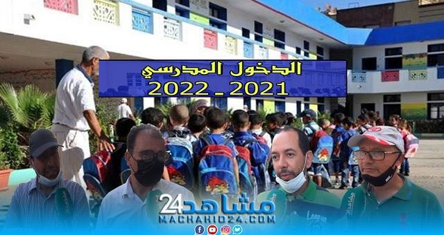 بالفيديو.. مغاربة عن تأجيل الدخول المدرسي: