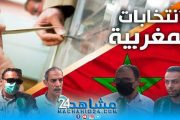 بالفيديو.. انتخابات 8 شتنبر.. مغاربة: