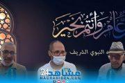 بالفيديو.. ذكرى المولد النبوي.. مغاربة: